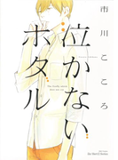 泣かないホタル(14)(HertZ&CRAFT)