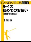 C★NOVELS Mini - ルイス初めてのお使い - 聖刻群龍伝外伝2(C★NOVELS Mini)