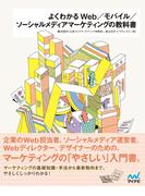 よくわかるWeb/モバイル/ソーシャルメディアマーケティングの教科書