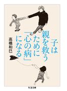 子は親を救うために「心の病」になる