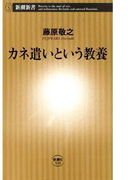カネ遣いという教養(新潮新書)(新潮新書)