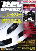 REV SPEED 2014年5月号(REV SPEED)