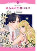億万長者の甘いキス(6)(ロマンスコミックス)