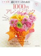 花時間超ビギナーのための1000円アレンジブック(花時間編集部)