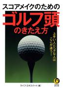 スコアメイクのためのゴルフ頭のきたえ方