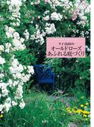 ケイ山田のオールドローズあふれる庭づくり(集英社e単行本)