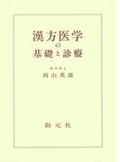 漢方医学の基礎と診療