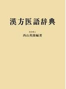 漢方医語辞典