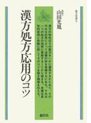 漢方処方応用のコツ(漢方双書)