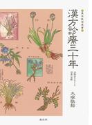 漢方診療三十年 治験例を主とした治療の実際(東洋医学選書)