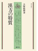 漢方の特質(漢方双書)
