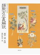 類聚方広義解説(東洋医学選書)