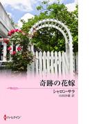奇跡の花嫁(ハーレクイン・プレゼンツ スペシャル)