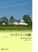 マッケンジーの娘(MIRA文庫)