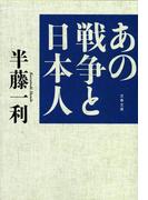 あの戦争と日本人(文春文庫)