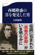 西郷隆盛の首を発見した男(文春新書)