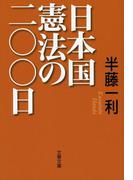 日本国憲法の二〇〇日(文春文庫)