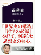 遊動論 柳田国男と山人(文春新書)