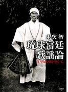 琉球宮廷歌謡論 : 首里城の時空から