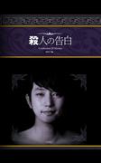 映画【殺人の告白】電子書籍版パンフレット