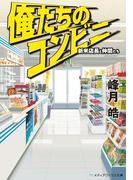 俺たちのコンビニ 新米店長と仲間たち(メディアワークス文庫)