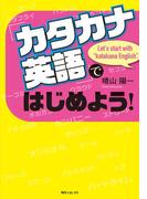 「カタカナ英語」ではじめよう!(角川フォレスタ)