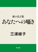 愛の名言集 あなたへの囁き(角川文庫)