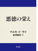 悪徳の栄え(角川文庫)