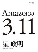 Amazonの3.11─電子書籍オリジナル─(角川書店単行本)
