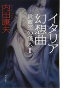 イタリア幻想曲 貴賓室の怪人2(角川文庫)