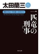 一匹竜の刑事 顔のない刑事・決死行(角川文庫)