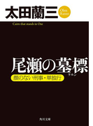 尾瀬の墓標 顔のない刑事・単独行(角川文庫)