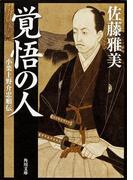 覚悟の人 小栗上野介忠順伝(角川文庫)