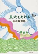 風穴をあける(角川文庫)