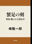 蟹足の剣 剣鬼・樋口又七郎定次(角川文庫)