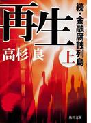 再生(上) 続・金融腐蝕列島(角川文庫)