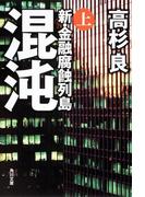 混沌(上) 新・金融腐蝕列島(角川文庫)