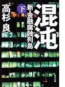 混沌(下) 新・金融腐蝕列島(角川文庫)