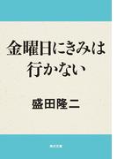 金曜日にきみは行かない(角川文庫)