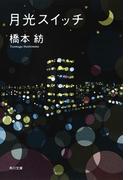 月光スイッチ(角川文庫)