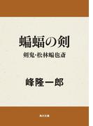 蝙蝠の剣 剣鬼・松林蝙也斎(角川文庫)