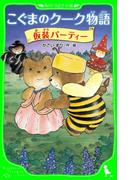 こぐまのクーク物語 仮装パーティー(角川つばさ文庫)