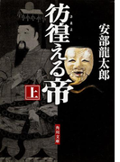 彷徨える帝(上)(角川文庫)