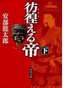 彷徨える帝(下)(角川文庫)