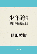 少年狩り 野田秀樹戯曲集1(角川文庫)