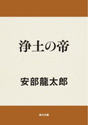 浄土の帝(角川文庫)