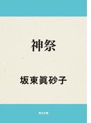 神祭(角川文庫)
