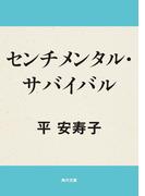 【期間限定50%OFF】センチメンタル・サバイバル(角川文庫)