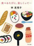 食べるたびに、哀しくって…(角川文庫)