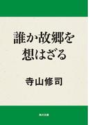 誰か故郷を想はざる(角川文庫)